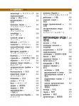 фото страниц Японско-русский визуальный словарь #9