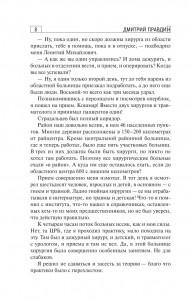 фото страниц Записки районного хирурга #9