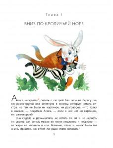 фото страниц Алиса в Стране Чудес #10
