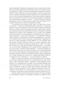 фото страниц Ван Гог, Мане, Тулуз-Лотрек. Биографии великих мастеров #10
