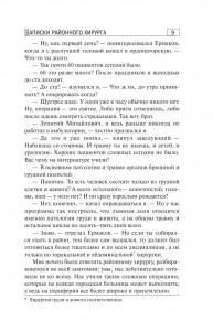 фото страниц Записки районного хирурга #10