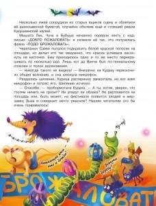 фото страниц Кот да Винчи. Сверхъестественное #9