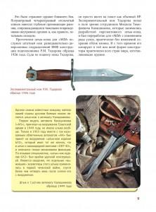 фото страниц Ножи. Большой иллюстрированный гид #9