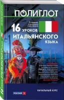 Книга 16 уроков Итальянского языка. Начальный курс