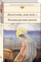 Книга Благослови, душа моя!.. Псалмы русских поэтов