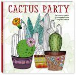 Книга Cactus party. Раскраска-оазис для творчества и вдохновения