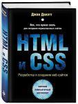 Книга HTML и CSS. Разработка и дизайн веб-сайтов