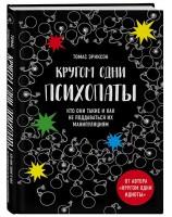 Книга Кругом одни психопаты. Кто они такие и как не поддаваться на их манипуляции?