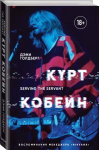 Книга Курт Кобейн. Serving the Servant. Воспоминания менеджера 'Nirvana'