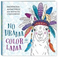 Книга Ламы. No drama - color lama. Раскраска-антистресс для творчества и вдохновения