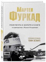 Книга Мартен Фуркад. Моя мечта о золоте и снеге