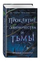 Книга Проклятие одиночества и тьмы