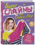 Книга Super слаймы от Стаси Мар. Лучшие рецепты от самого популярного DIY- блогера