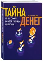 Книга Тайна денег. Книга самой богатой ученицы Кийосаки