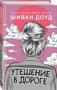Книга Утешение в дороге