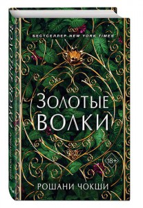 Книга Золотые волки