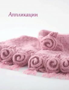 фото страниц Эксклюзивные узоры для вязания спицами #10