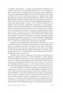фото страниц Ван Гог, Мане, Тулуз-Лотрек. Биографии великих мастеров #11