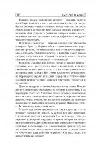 фото страниц Записки районного хирурга #11