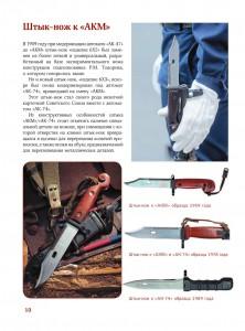 фото страниц Ножи. Большой иллюстрированный гид #10