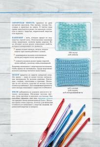 фото страниц Азбука вязания крючком. Полный курс для начинающих #11