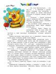 фото страниц Кот да Винчи. Сверхъестественное #10