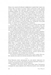 фото страниц Ван Гог, Мане, Тулуз-Лотрек. Биографии великих мастеров #12