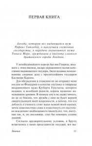фото страниц Классическая утопия #11