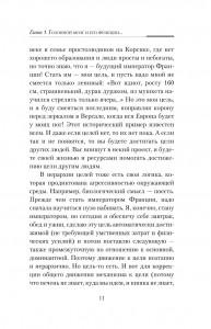 фото страниц Организм: перезагрузка. Разумные технологии здоровья и очищения #11