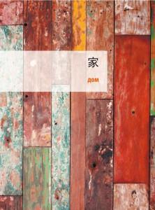 фото страниц Японско-русский визуальный словарь #12