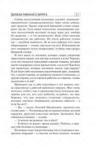 фото страниц Записки районного хирурга #12