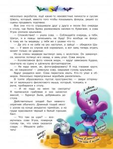 фото страниц Кот да Винчи. Сверхъестественное #11