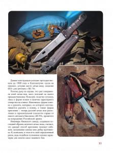 фото страниц Ножи. Большой иллюстрированный гид #11