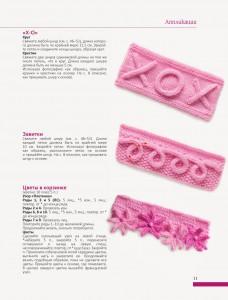 фото страниц Эксклюзивные узоры для вязания спицами #12