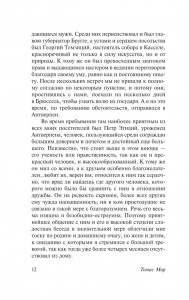 фото страниц Классическая утопия #12