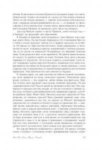 фото страниц Ван Гог, Мане, Тулуз-Лотрек. Биографии великих мастеров #13