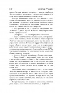 фото страниц Записки районного хирурга #13