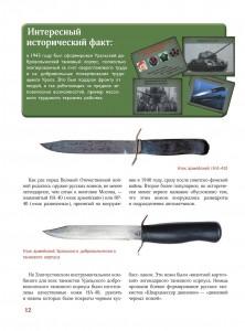 фото страниц Ножи. Большой иллюстрированный гид #12
