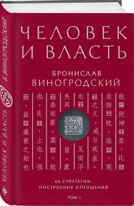 Книга Человек и власть. 64 стратегии построения отношений. Том 1
