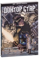 Книга Черный Молот. Доктор Стар и королевство Несбывшегося