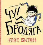 Книга Чу! Бродяга