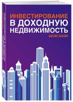Книга Инвестирование в доходную недвижимость