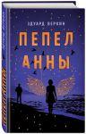 Книга Пепел Анны