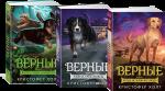 Книга Верные (суперкомплект из 3 книг)