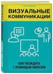 Книга Визуальные коммуникации. Как убеждать с помощью образов