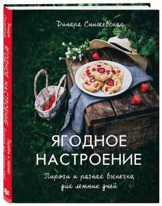 Книга Ягодное настроение. Пироги и разная выпечка для летних дней