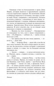 фото страниц Классическая утопия #13