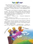 фото страниц Кот да Винчи. Сверхъестественное #12