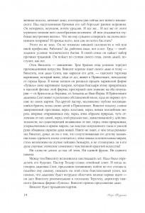 фото страниц Ван Гог, Мане, Тулуз-Лотрек. Биографии великих мастеров #14