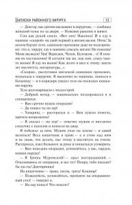 фото страниц Записки районного хирурга #14